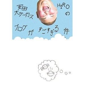 HIRO (お笑い)の画像 p1_34